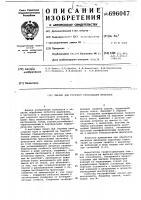 Патент 696047 Смазка для горячего прессования металлов