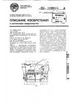 Патент 1199555 Сварочная установка