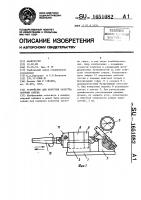 Патент 1651082 Устройство для контроля качества заточки сверла