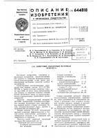 """Патент 644818 Защитный смазочный материал """"взммл-1"""""""