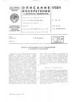Патент 173271 Патент ссср  173271