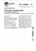 Патент 1252361 Агрегат для электроконтактной термообработки профильного проката