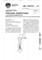 Патент 1525318 Глубиннонасосная установка