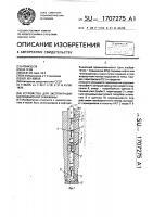 Патент 1707275 Устройство для эксплуатации малодебитной скважины