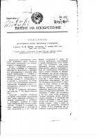 Патент 467 Детекторный радиоприемник гетеродин