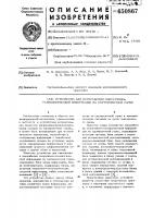 Патент 650867 Устройство для переработки оперативнотехнологической информации на сортировочной горке