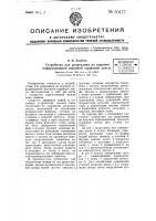 Патент 50477 Устройство для разрезания на кирпичи отформованной машиной торфяной ленты