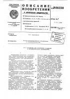 Патент 846550 Устройство для разделения сус-пензий b крахмалопаточном производстве