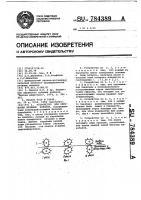 Патент 784389 Устройство для обработки лубяных волокон