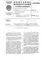 Патент 822036 Датчик скорости перемещения