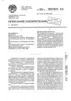 Патент 1831521 Волокноотделитель