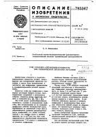 Патент 785347 Смазочно-охлаждающая жидкость для механической обработки металлов