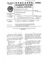 Патент 709666 Смазка для холодной обработки металлов давлением