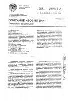 Патент 1587094 Способ получения целлюлозы