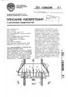 Патент 1446209 Льдоскалывающее устройство для очистки рельсовых путей
