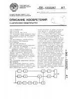 Патент 1233287 Устройство обнаружения импульсных сигналов