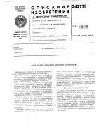 Патент 342771 Способ прессования изделий из порошка