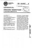 Патент 1221627 Способ вибрационной сейсморазведки