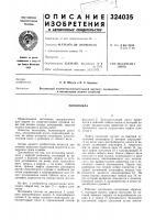 Патент 324035 Патент ссср  324035