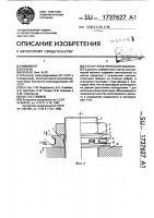 Патент 1737627 Статор электрической машины