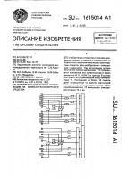 Патент 1615014 Устройство для записи информации на колесо транспортного средства