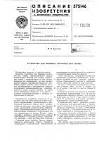 Патент 375146 Устройство для прижима заготовок при сборке