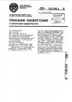 Патент 1217611 Способ изготовления инструмента из порошковых материалов