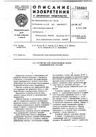 Патент 738801 Устройство для диффузионной сварки цилиндрических деталей