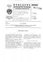 Патент 207603 Подкладное кольцо