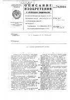 Патент 782044 Статор электрической машины