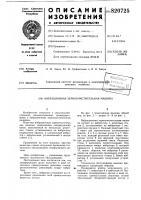 Патент 820725 Вибрационная зерноочистительнаямашина