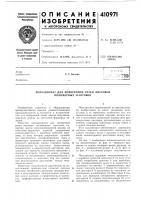 Патент 410971 Патент ссср  410971