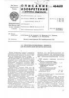Патент 464610 Смазочно-охлаждающая жидкость для механической обработки металлов