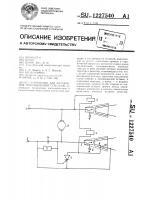 Патент 1227540 Устройство для управления троллейбусной стрелкой
