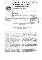 Патент 637219 Многопозиционный поворотный стол к сварочному автомату
