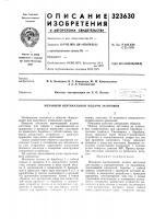 Патент 323630 Механизм вертикальной подачи заготовки
