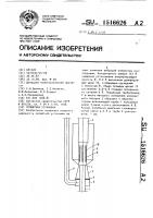 Патент 1516626 Эрлифтная установка