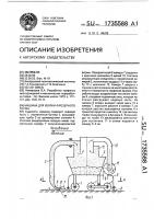 Патент 1735588 Машина для уборки фрезерного торфа