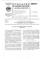 Патент 405774 Тара для транспортирования и хранения продуктов