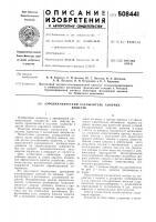 Патент 508441 Аэродинамический распылительсыпучих веществ