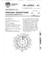 Патент 1379870 Беспазовый статор электрической машины