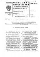 Патент 697648 Устройство для проходки траншей