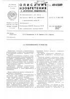 Патент 494589 Теплообменное устройство