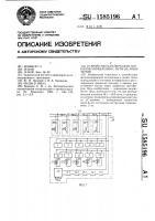 Патент 1585196 Устройство для передачи сигналов управления с пути на локомотив