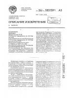 Патент 1831591 Многоступенчатый пневматический водоподъемник