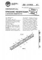 Патент 1318633 Покрытие откосов грунтовых сооружений