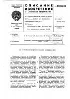 Патент 958240 Устройство для прессования и обвязки кип