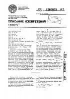 Патент 1560053 Способ извлечения фосфатных минералов из фосфатно- карбонатной руды