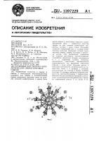 Патент 1397229 Установка для сборки и автоматической сварки круговых стыков