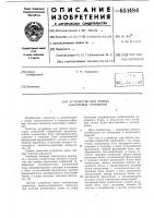 Патент 651484 Устройство для приема аналоговых сообщений